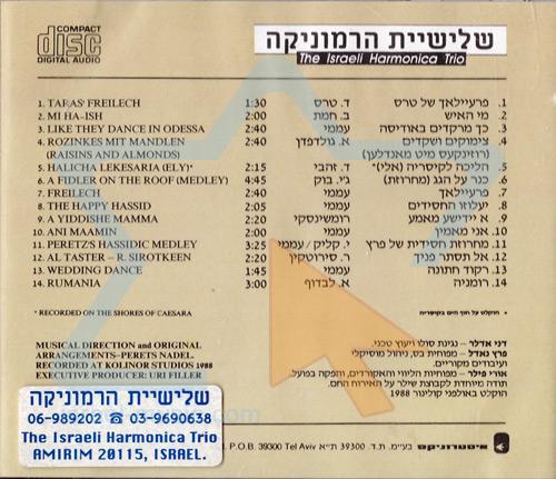 The Israeli Harmonica Trio by The Israeli Harmonica Trio