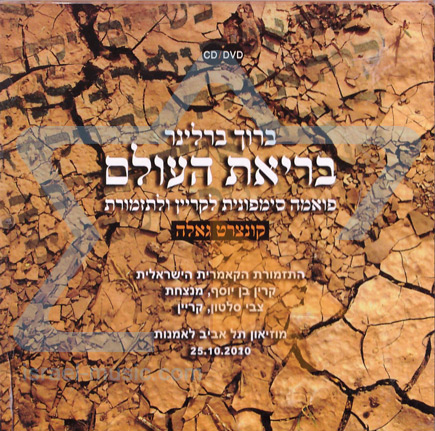Baruch Berliner: Genesis by The Israeli Chamber Orchestra