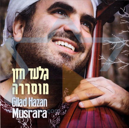 Musrara by Gilad Hazan