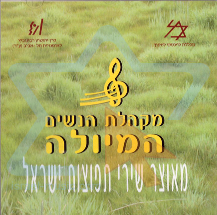 Songs From The Jewish Diaspora के द्वारा Hemiola Women's Choir