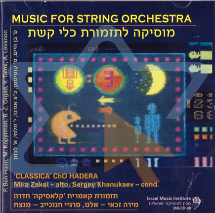 Music For String Orchestra by Mira Zakai