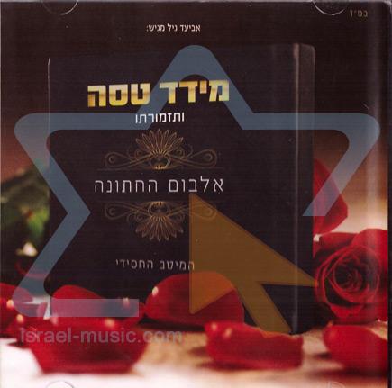 The Wedding Album - Meydad Tasa