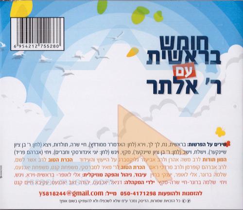 Chumash Bereshit के द्वारा Rebbe Alter