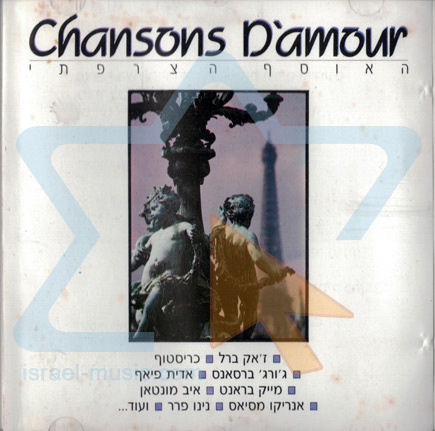 Chansons D'Amour के द्वारा Various