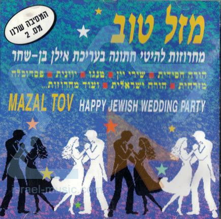 Mazal Tov - Happy Jewish Wedding Party لـ Various