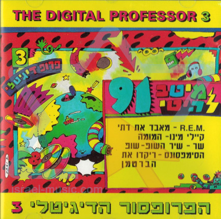 The Digital Professor 3 لـ Various