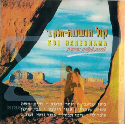 Kol Haneshama - Part 2 Par Various