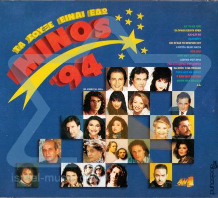 Minos '94 لـ Various