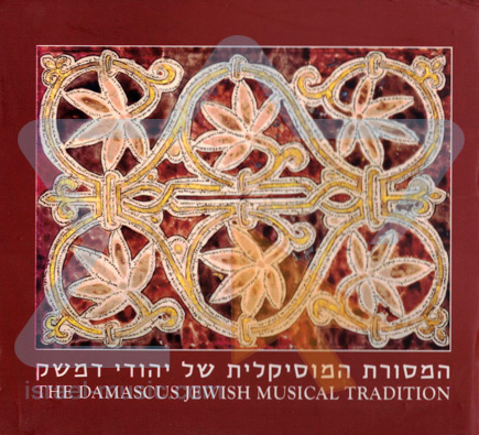 The Damascus Jewish Musical Tradition Di Various