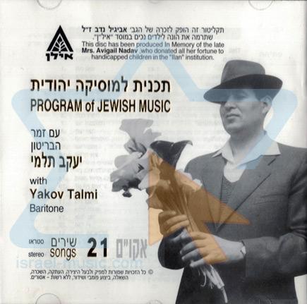 Program Of Jewish Music Di Yakov Talmi