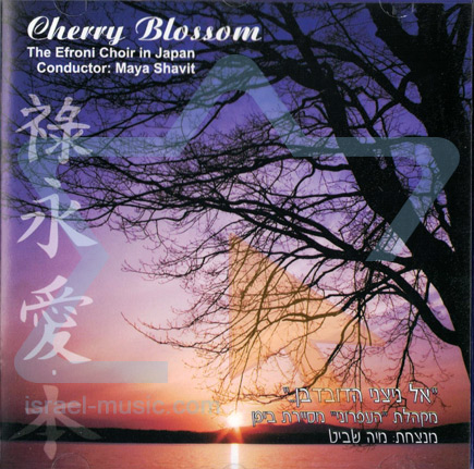 Cherry Blossom Di The Efroni Choir