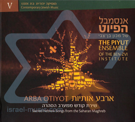 Arba Otiyot Par The Piyut Ensemble of The Ben-Zvi Institute