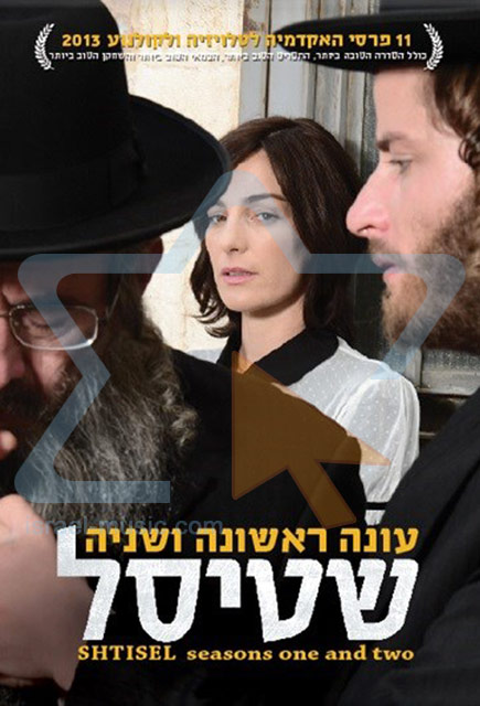 Shtisel - The Complete 1 & 2 Seasons by Various