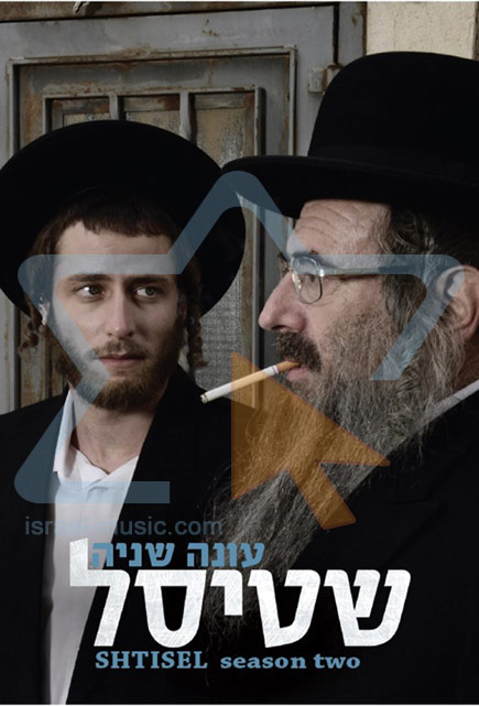 Shtisel: The Complere 2nd Season Por Various