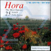 Hora - The Most Famous Israeli Folk Songs - Various