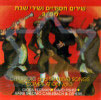 Chassidic and Shabbat Songs - Part 3 by Various