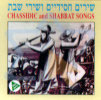 Chassidic and Shabbat Songs - Part 1 by Various