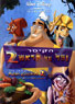 The Emperor's New Groove 2: Kronk's New Groove Par Various