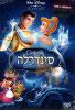 Cinderella - Special Edition by Various