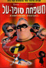 The Incredibles - Various
