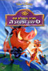 Around the World with Timon and Pumbaa Par Various