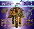 50 Oriental Israeli - Mediterranean Hits by Various
