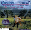 50 Years of Singing by The Gevatron the Israeli Kibbutz Folk Singers