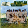 The Beautiful Songs by The Gevatron the Israeli Kibbutz Folk Singers