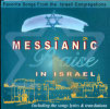 Messianic Praise in Israel - Various