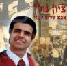 Aba Shalom Shabazi by Zion Golan