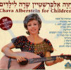 Chava Alberstein for Children لـ Chava Alberstein