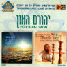 Songs for the Shabbat, Soul - Yehoram Gaon
