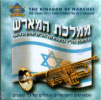 The Kingdom of Marches के द्वारा The Israeli Army Band Conducted By I. Graziani