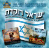 Israel Dances Por Various