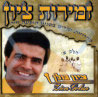 Songs Of Zion - Part 1