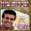 Songs of Zion - Part 2 by Zion Golan