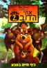 Brother Bear 2 Par Various