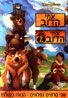 Brother Bear 1 + Brother bear 2 Par Various