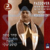 Passover - Seder Service لـ Cantor Moshe Koussevitzky