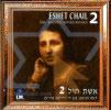 Eshet Chail 2 Por Various