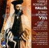Hallel Par Cantor Yossele Rosenblatt