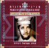 Pearls of Jewish Liturgical Music - Cantor Samuel Vigoda