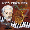 My First Tchaikovsky - Various