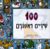 100 שירים ראשונים - אמנים שונים