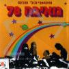 Nueba Israeli Pop Festival 78 Live