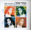 Sings Her Own Works Par Naomi Shemer