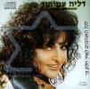 Israeli Folk Songs Part 2 - Dalia Amihood