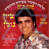 A Decade in Yeminite Singing by Zion Golan