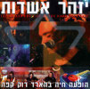 Live At The Hard Rock Cafe by Izhar Ashdot