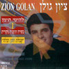 Yemen Hits 1 by Zion Golan